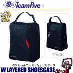 チームファイブ Team Five バスケットボール Wレイヤー・シューズケース シューズバッグ/シューズバック/2016年継続モデル(ネコポス不可)