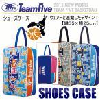 チームファイブ Team Five バスケットボール シューズケース シューズバッグ 2015年春夏モデル(ネコポス不可)