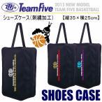 チームファイブ Team Five バスケットボール シューズケース(刺繍加工) ASC3107/シューズバッグ/2015年春夏モデル(ネコポス不可)