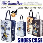 Team Five チームファイブ  昇華シューズケース  スティール   ASC-3801ネイビー