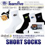 チームファイブ Team Five バスケットボール ソックス(ショート) ASS0807/ASS0808/靴下/20 17年春夏モデル[M便 1/2][物流]