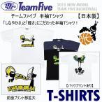 チームファイブTシャツ(クラッチシューター!)【日本製】