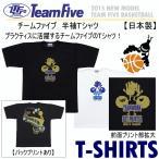 チームファイブTシャツ(ローングパス!)【日本製】
