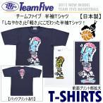 チームファイブTシャツ(レイアップショット!)【日本製】