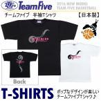 チームファイブ Team Five メンズ バスケットボール Tシャツ 半袖 AT5407 AT5408 2017年継続モデル[物流]