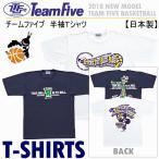 チームファイブ メンズ バスケットボール Tシャツ 2019年継続モデル [M便 1/1][物流]
