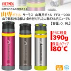 サーモス THERMOS 山専ボトル FFX-900 ステンレスボトル/水筒/ボトル/0.9L/2016年継続モデル(ネコポス不可)
