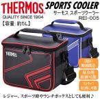 サーモス THERMOS スポーツクーラー 5L /REI005/保冷バッグ/クーラーバック/2016年モデル(ネコポス不可)