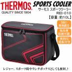 (全品ポイント3倍)サーモス THERMOS スポーツクーラー 10L /REI010/保冷バッグ/クーラーバック/2016年モデル(ネコポス不可)