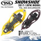 TSL スノーシュー かんじき/カンジキ TSL305エクスカーション/305EXC/2016〜17年秋冬モデル(ネコポス不可)