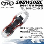 TSL スノーシュー かんじき/カンジキ TSL SYMBIOZ HIKER/SYHK/2016〜17年秋冬モデル(ネコポス不可)