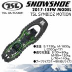 TSL スノーシュー かんじき/カンジキ TSL SYMBIOZ MOTION/SYMT/2016〜17年秋冬モデル(ネコポス不可)