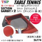 TSP ティーエスピー 卓球ラケット ラバー貼りセット セクションFL+ギャンビット 026774/初心者用卓球貼り上がりラケット/入門用(メール便不可)[物流]