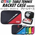 [物流]TSP ティーエスピー 卓球ラケットケース プリーレケース 040505/卓球ケース/ラケットバッグ/2017年モデル(ネコポス不可)