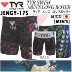 ティア TYR メンズ水着 MEN'S LONG BOXER /JENGY17S/ロングボクサー/スイムパンツ/2017年春夏モデル
