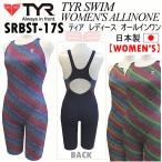 ティア TYR レディース水着 WOMEN'S ALLINONE /SRBST17S/オールインワン/スイムウエア/2017年春夏モデル