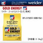 ウイダー/ウィダー weider 粉末飲料 ゴールドエナジー(10L用) 36JMM68100/350g/レモン風味/サプリメント(ネコポス不可)(P5倍)