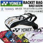 [物流]ヨネックス YONEX テニス ラケットバッグ9(リュック付/テニス9本用) BAG1602N/2017年継続モデル(ネコポス不可)