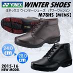 ヨネックス YONEX メンズ ウィンターブーツ パワークッション M78HS(アイスキャッチ) 2015〜16年秋冬モデル(ネコポス不可)