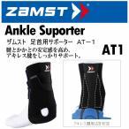 ザムスト ZAMST アキレス腱専用サポーター AT-1 1個(片方)入り/アキレス腱用/2016年継続モデル(ネコポス不可)