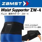 ザムスト 腰用サポーター ZW-4  2020年継続モデル [物流](メール便不可)