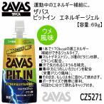 Yahoo!内山スポーツ ヤフー店ザバス SAVAS ピットイン エネルギージェル(ウメ風味)PIT IN ピットインリキッド CZ5271 サプリメント(メール便不可)[取り寄せ][自社]