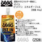 Yahoo!内山スポーツ ヤフー店ザバス ZAVAS ピットイン エネルギージェル(栄養ドリンク風味)PIT IN/ピットインリキッド/CZ5271/サプリメント(ネコポス不可)[取り寄せ][自社]
