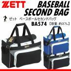 ショッピングゼット ゼット ZETT 野球 セカンドバッグ BA574/セカンドバックボストン/ダッフル/2016年春夏モデル(ネコポス不可)