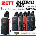 ゼット ZETT 野球 プロステイタス ボディバッグ BAP506/ボディーバック/スリングバッグ/2016年春夏限定モデル(ネコポス不可)
