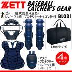 ショッピングゼット ゼット ZETT 野球 硬式防具4点セット プロテクターナイロン仕様 BL031/キャッチャーギアセット/2016年春夏限定(ネコポス不可)