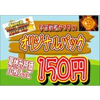 ドラゴンボールヒーローズ  オリジナルパック10枚入り  夏休み特価版  期間限定 数量限定!福袋(クジ) オリパ