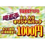 遊戯王UR入りオリジナルパック☆キラ10枚中UR以上1枚確定☆オリパ(クジ)