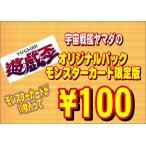 遊戯王オリジナルパック10枚入り☆モンスターカード限定版 オリパ(クジ)