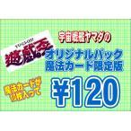 遊戯王オリジナルパック10枚入り☆魔法カード限定版 オリパ(クジ)
