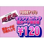 遊戯王オリジナルパック10枚入り☆罠カード限定版 オリパ(クジ)