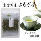 よもぎ茶 国産100%無農薬で栽培しているよもぎを使っています。