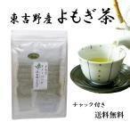 国産100% 健康に良いよもぎ葉茶を便利なティーパックにしました