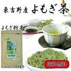 よもぎ茶 国産100% 無農薬で栽培しているよもぎを使っています。