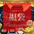 CASIO  カシオ G-SHOCK ジーショック gshock Gショックが選べる福袋 ポイント消化