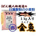日清製粉 うどん粉 赤丸金魚 1kg(約10〜12食分) レシピ付き