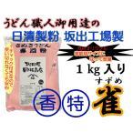 日清製粉 うどん粉 丸香特雀 1kg(約10〜12食分) レシピ付き