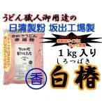 日清製粉 うどん粉 丸香白椿 1kg(約10〜12食分) レシピ付き