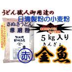 日清製粉 うどん粉 赤丸金魚 5kg(約60食分) レシピ付き