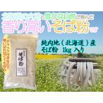 平成27年産 新物 北海道産 そば粉 国内産そば粉 1kg袋