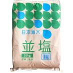 塩 業務用 日本海水 並塩 20kg (讃岐工場)