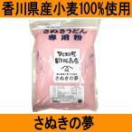 岡坂商店 うどん粉 さぬきの夢 1kg 中力粉 小麦粉(約10〜12食分) レシピ付き