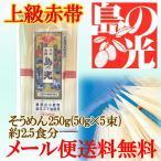 おためし500円ポッキリ[メール便送料無料]小豆島手延素麺 島の光 上級赤帯 (おためし用に) 1袋250g(50g×5束)・(約2.5人前)