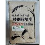 28年産 コシヒカリ玄米30kg コウノトリ育むお米 栽培期間中化学肥料、農薬不使用