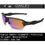 ショッピングoakley OAKLEY / オークリー サングラス /   FLAK 2.0  フラック 2.0  /  OO9271-12 / ASIAN FIT アジアンフィット / Prizm Trail