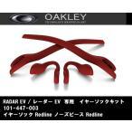 OAKLEY / オークリー サングラス / RADAR EV  レーダー  EV 専用  イヤーソックキット / 101-447-003  Redline・レッドライン・赤色